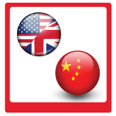 English - Chinese Dictionary icon