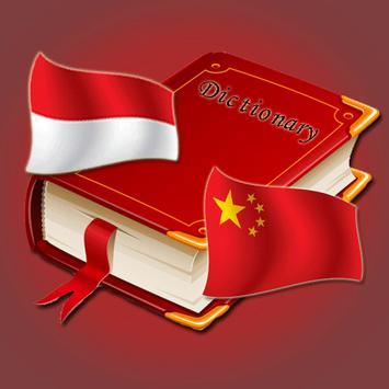 new kamus indonesian chinese poster