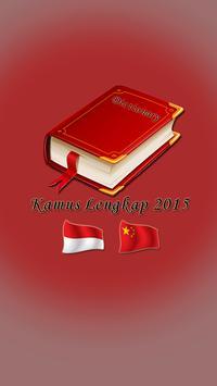 new kamus indonesian chinese apk screenshot