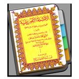 Sharaf Amtsilatut Tashrif Dasar Bahasa Arab