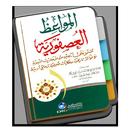 Mawaidzul Usfuriyah Kisah Hikmah Arbain APK Android