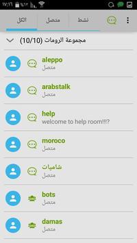 ARABS TALK - اربس تالك apk screenshot
