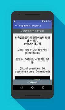 EPS TOPIK apk screenshot