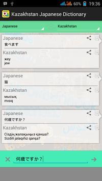 Kazakhstan Japanese Dictionary screenshot 3