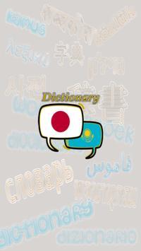 Kazakhstan Japanese Dictionary poster