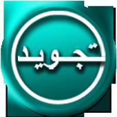 Belajar Tajwid KdD icon