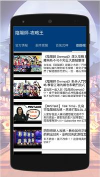 ♠️攻略王-陰陽師 poster