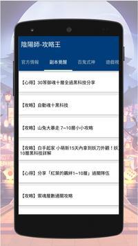 ♠️攻略王-陰陽師 apk screenshot
