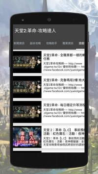 ♠️攻略王- (天堂2:革命 專用) poster