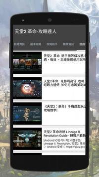 ♠️攻略王- (天堂2:革命 專用) apk screenshot