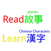 Read Stories, Learn Chinese icon
