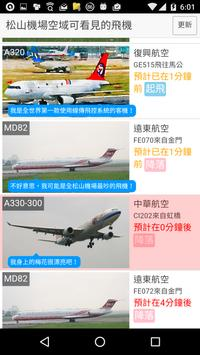 松山機場看飛機 poster