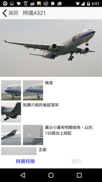 松山機場看飛機 apk screenshot