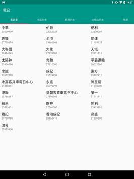 電召 screenshot 1