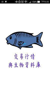 台灣漁產品交易行情 poster