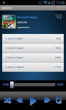 Аудиокнига Школа screenshot 1