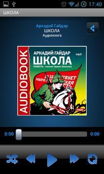 Аудиокнига Школа screenshot 3