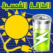 شحن البطارية بطاقة شمسية Prank icon