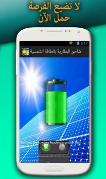 شحن البطارية بطاقة شمسية Prank apk screenshot