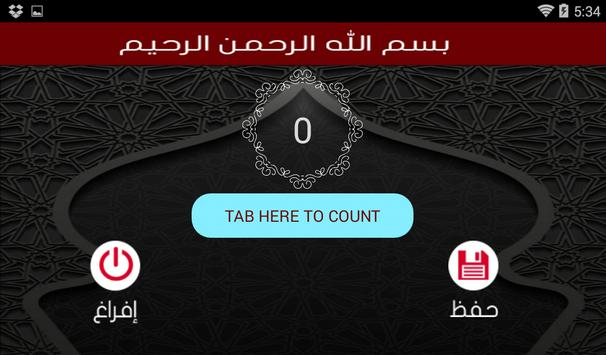 Tasbeeh apk screenshot
