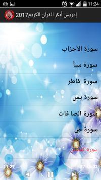 إدريس أبكر القرآن الكريم2017 apk screenshot