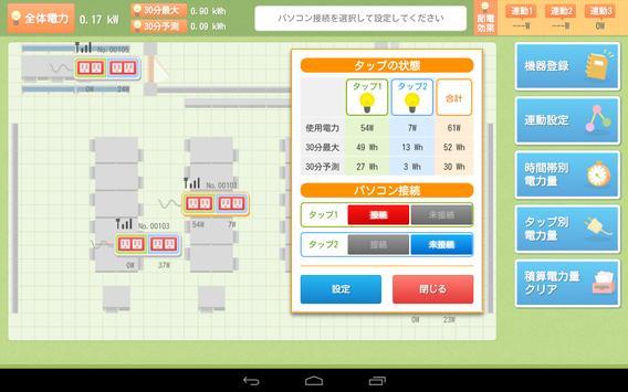 エコ楽タップ apk screenshot