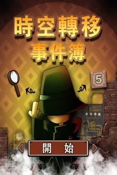 時空轉移事件簿 免費版 poster