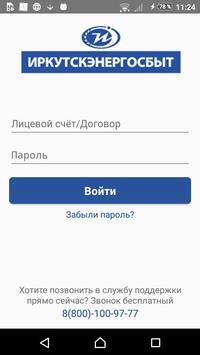 Иркутскэнергосбыт poster