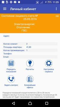 Иркутскэнергосбыт apk screenshot