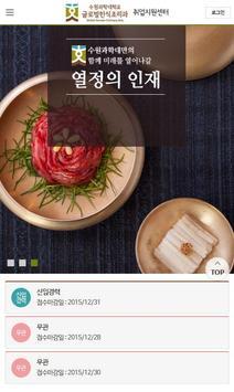수원과학대 글로벌한식조리과 취업지원센터 poster