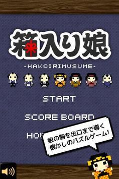 箱入り娘 (パズル) poster