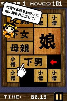 箱入り娘 (パズル) apk screenshot