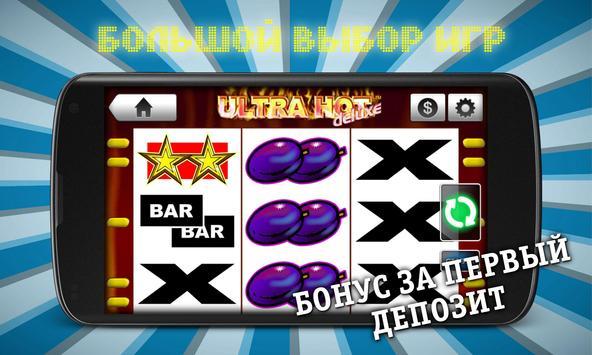 Игровые автоматы пенза