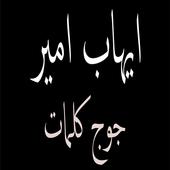 ايهاب امير 2017 بدون انترنت icon