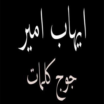 ايهاب امير 2017 بدون انترنت screenshot 1
