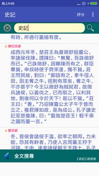 史記 screenshot 10