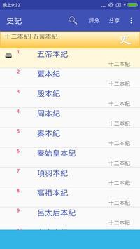 史記 screenshot 1