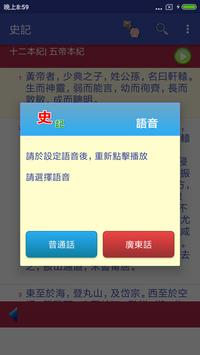 史記 screenshot 2