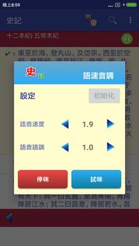 史記 screenshot 3