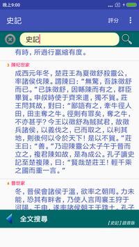 史記 screenshot 4