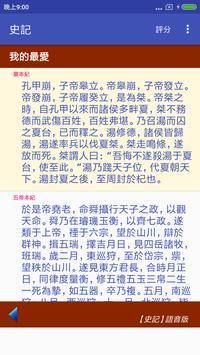 史記 screenshot 5