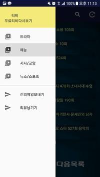 이사티비 - 무료 티비다시보기 apk screenshot