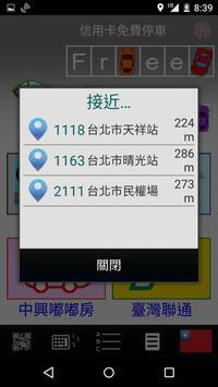 信用卡免費停車 screenshot 3