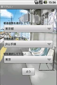 駅で!?占い poster