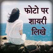 Hindi Shayari On Photo - फोटो पर शायरी लिखना icon