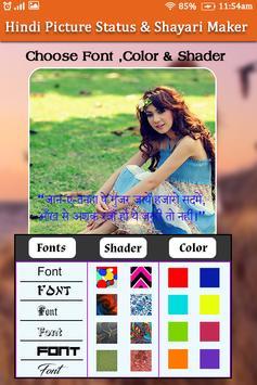 Hindi Shayari On Photo - फोटो पर शायरी लिखना apk screenshot