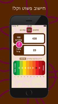 מחשבון 100 קלוריות apk screenshot