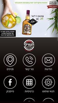 משקאות הטורקי poster