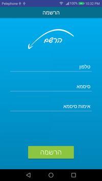 אור ישראלי screenshot 1