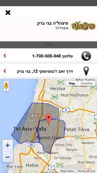 פיצהל'ה apk screenshot